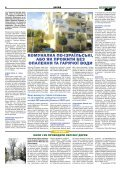 Святошинські ВІСТІ №2(27)лютий 2019 - Page 6