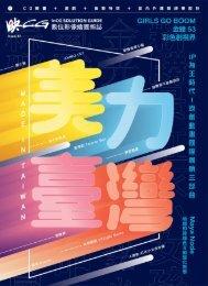 Issue 37: 探索美力臺灣 Made in Taiwan (精彩預覽)
