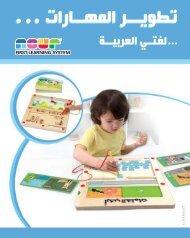 تطوير المهارات لغتي العربية
