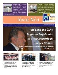 Newsletter Π.Ι.Ν. - ΤΕΥΧΟΣ 9ο