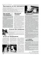 """Газета """"Новый Компас"""" (Номер от 7 февраля 2018) - Page 2"""