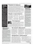 """Газета """"Новый Компас"""" (Номер от 7 февраля 2018) - Page 3"""