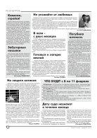 """Газета """"Новый Компас"""" (Номер от 7 февраля 2018) - Page 4"""