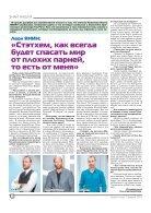 """Газета """"Новый Компас"""" (Номер от 7 февраля 2018) - Page 6"""