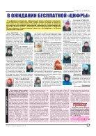 """Газета """"Новый Компас"""" (Номер от 7 февраля 2018) - Page 7"""