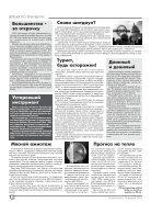 """Газета """"Новый Компас"""" (Номер от 14 февраля 2018) - Page 2"""
