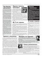 """Газета """"Новый Компас"""" (Номер от 14 февраля 2018) - Page 3"""