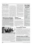 """Газета """"Новый Компас"""" (Номер от 14 февраля 2018) - Page 4"""