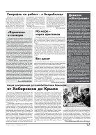 """Газета """"Новый Компас"""" (Номер от 14 февраля 2018) - Page 5"""