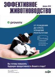 Эффективное животноводство № 1 (149) февраль 2019