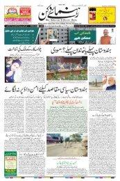The Rahnuma-E-Deccan Daily 26/02/2019