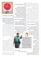 شاالله نهایی2 - Page 3