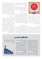 شاالله نهایی2 - Page 4