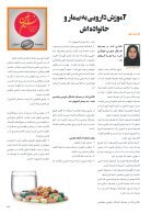 شاالله نهایی2 - Page 5