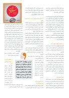 شاالله نهایی2 - Page 7