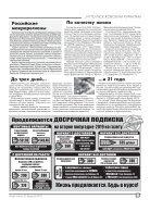 """Газета """"Новый Компас"""" (Номер от 21 февраля 2018) - Page 3"""
