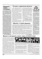 """Газета """"Новый Компас"""" (Номер от 21 февраля 2018) - Page 4"""