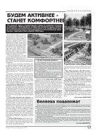 """Газета """"Новый Компас"""" (Номер от 21 февраля 2018) - Page 5"""