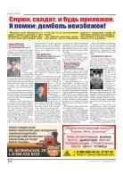"""Газета """"Новый Компас"""" (Номер от 21 февраля 2018) - Page 6"""