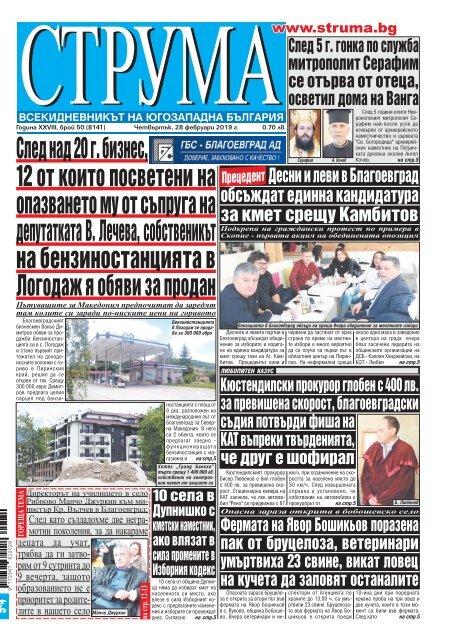 """Вестник """"Струма"""", брой 50, 28 февруари 2019 г., четвъртък"""