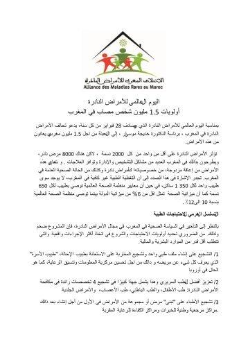مكافحة الأمراض النادرة  Des priorités pour les maladies rares au Maroc