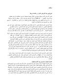 مكافحة الأمراض النادرة  Des priorités pour les maladies rares au Maroc - Page 3