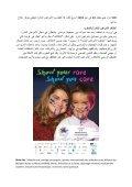 مكافحة الأمراض النادرة  Des priorités pour les maladies rares au Maroc - Page 4