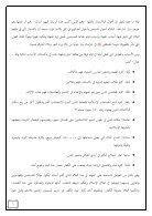 في أمن الحركة والاتصالات - Page 6