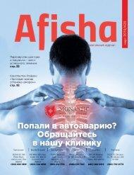 Журнал Афиша | Март 2019