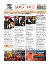 GoanTimes March 1, 2019 issue ru