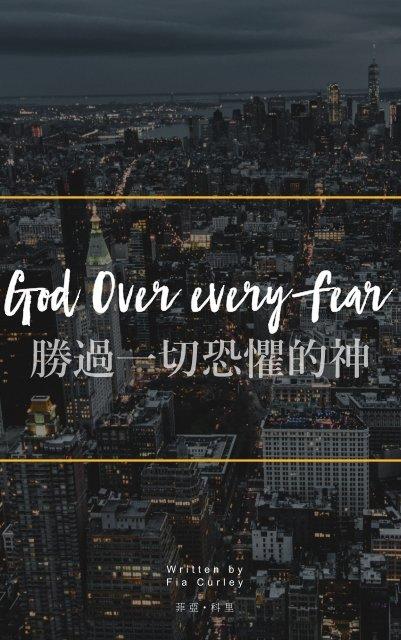 勝過一切恐懼的神