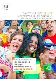 Solutions_sports facilities_RU_web