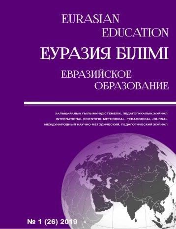 Eurasian education №1 2019