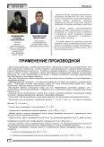 Eurasian education №1 2019 - Page 6