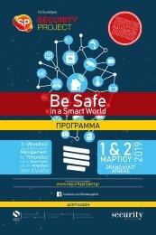 7ο Συνέδριο Security Project 2019
