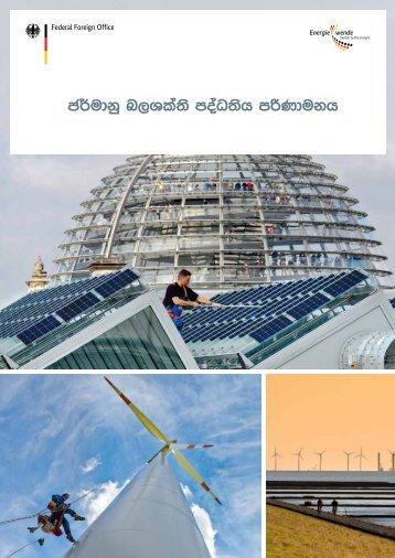 The German Energiewende - Sinhalese