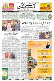 The Rahnuma-E-Deccan Daily 08/03/2019