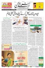 The Rahnuma-E-Deccan Daily 09/03/2019