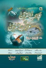 Ajaib ul Quran ma Gharaib ul Quran