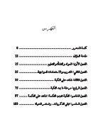 عام من حياتي١ - Page 7