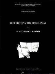 Η Προϊστορία της Μακεδονίας Ι. _ Η Νεολιθική Εποχή , Ιωάννης Ασλάνης 1992