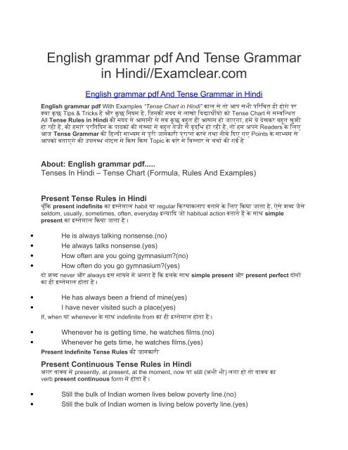 English grammar pdf And Tense Grammar in Hindi