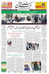 The Rahnuma-E-Deccan Daily 14/03/2019