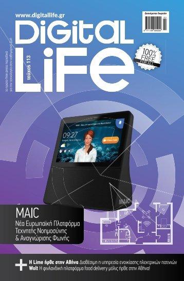 Digital Life - Τεύχος 113