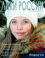 """Журнал """"Лики России""""®  №1/2019"""