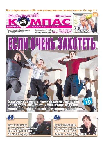 """Газета """"Новый Компас"""" (Номер от 28 февраля 2018)"""