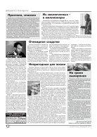 """Газета """"Новый Компас"""" (Номер от 28 февраля 2018) - Page 2"""