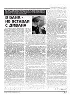 """Газета """"Новый Компас"""" (Номер от 28 февраля 2018) - Page 5"""