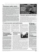 """Газета """"Новый Компас"""" (Номер от 7 марта 2018) - Page 3"""
