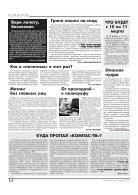 """Газета """"Новый Компас"""" (Номер от 7 марта 2018) - Page 4"""